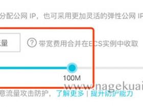 阿里云100M宽带价格计算(按固定宽带+按使用流量)