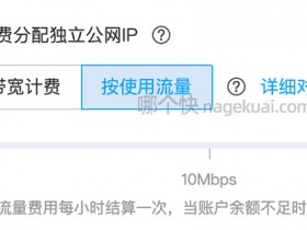 腾讯云服务器带宽按流量计费详细资费标准(0.8元/GB)