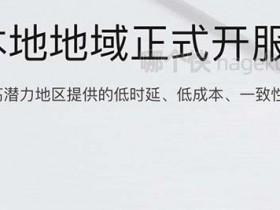 阿里云南京本地地域开服低时延、低成本共有云南京本地节点