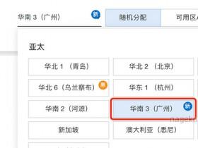 阿里云华南3(广州)地域已上线
