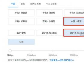 阿里云香港CN2精品EIP线路直连延迟50~70ms