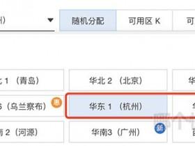 阿里云服务器地域杭州和上海节点区别及选择说明