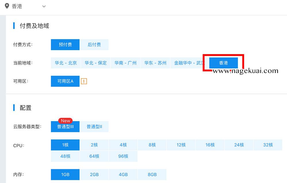 百度云已支持香港节点没有备案选香港