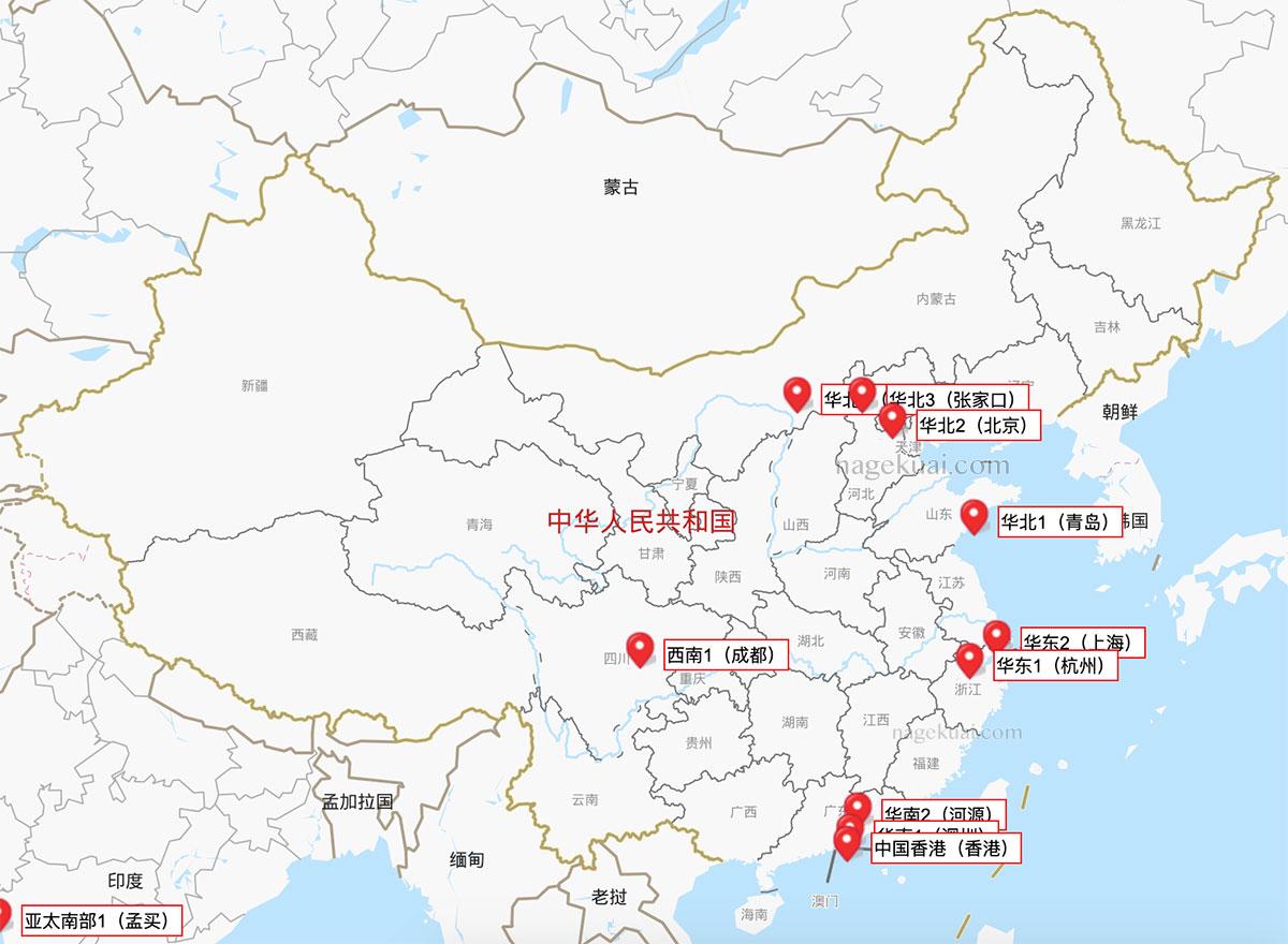 阿里云服务器地域节点根据所在地区省市就近选择对照表
