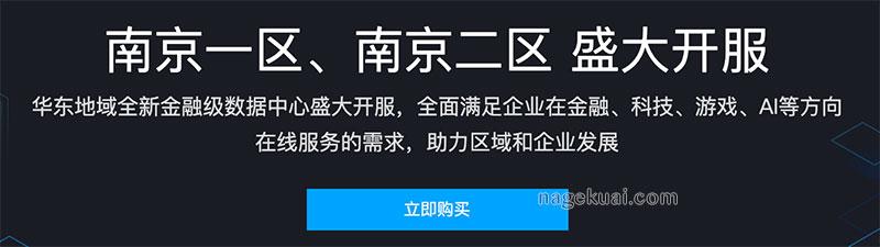 腾讯云华东地域南京一区二区BGP大带宽低延迟Tier3+机房