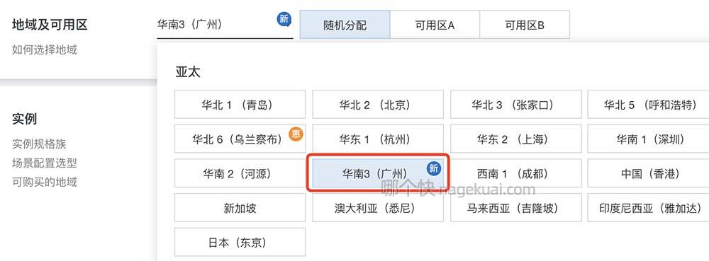阿里云华南3(广州)地域节点IP测速时延ping值测试