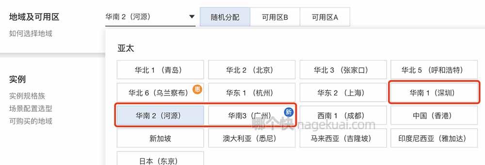 阿里云服务器华南地区可选地域节点及可用区说明